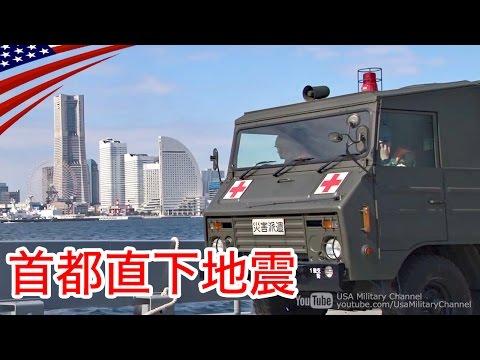 自衛隊と在日米軍の首都直下想定共同訓練【ロングバージョン】横浜ノースドック