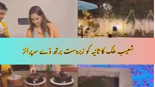 Shoaib Malik Amazing Birthday Surprise for Sania Mirza | PSL5|