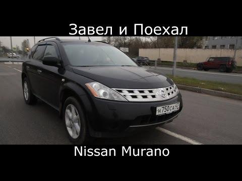 Тест драйв Nissan Murano (обзор) Что скрывает в себе Японский паркетник?