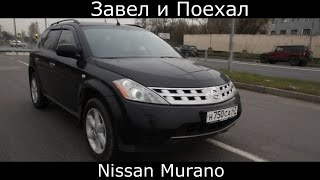 Тест драйв Nissan Murano (огляд) Що приховує в собі Японський паркетник?