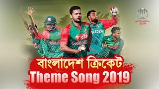 Bangladesh Cricket Theme Song 2019 || Recent Band || Dreamart Entertainment || Official Music Video