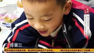 《攻坚日记》 20201213 格凸河的见证(9)|CCTV农业 - YouTube