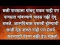 Marathi quotes on life. Spoken English learning videos in Marathi.