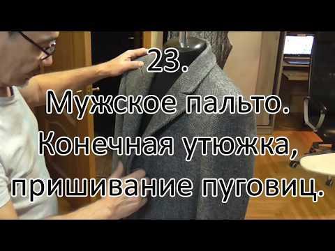 Мужское пальто  Конечная утюжка, пришивание пуговиц  видео №23