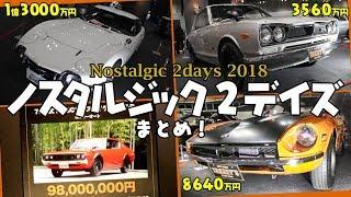 Nostalgic 2days | ノスタルジック2デイズ 2018 まとめ!