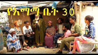 የእማማ ቤት ክፍል 30 Ethiopian Comedy 2019