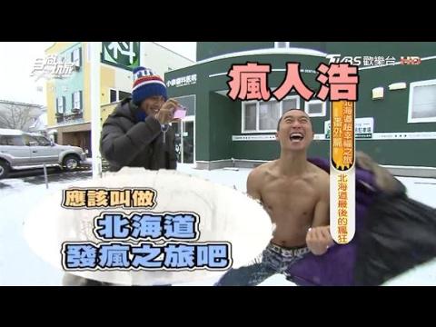 食尚玩家【日本 北海道】真心推薦必去必吃行程總整理!【浩角翔起】