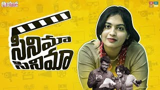 Cinema Cinema ft Manu || Dhethadi || Tamada Media