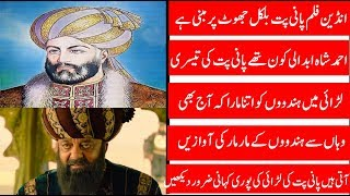 Indian Film Panipat is Fake True Story Of PaniPat Who Is Ahmed Shah Abdali