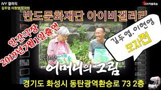 [스타작품특송]아이비갤러리  김두엽.이현영모자전