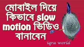 how to make slow motion video using any android mobile. bangla tutorial.