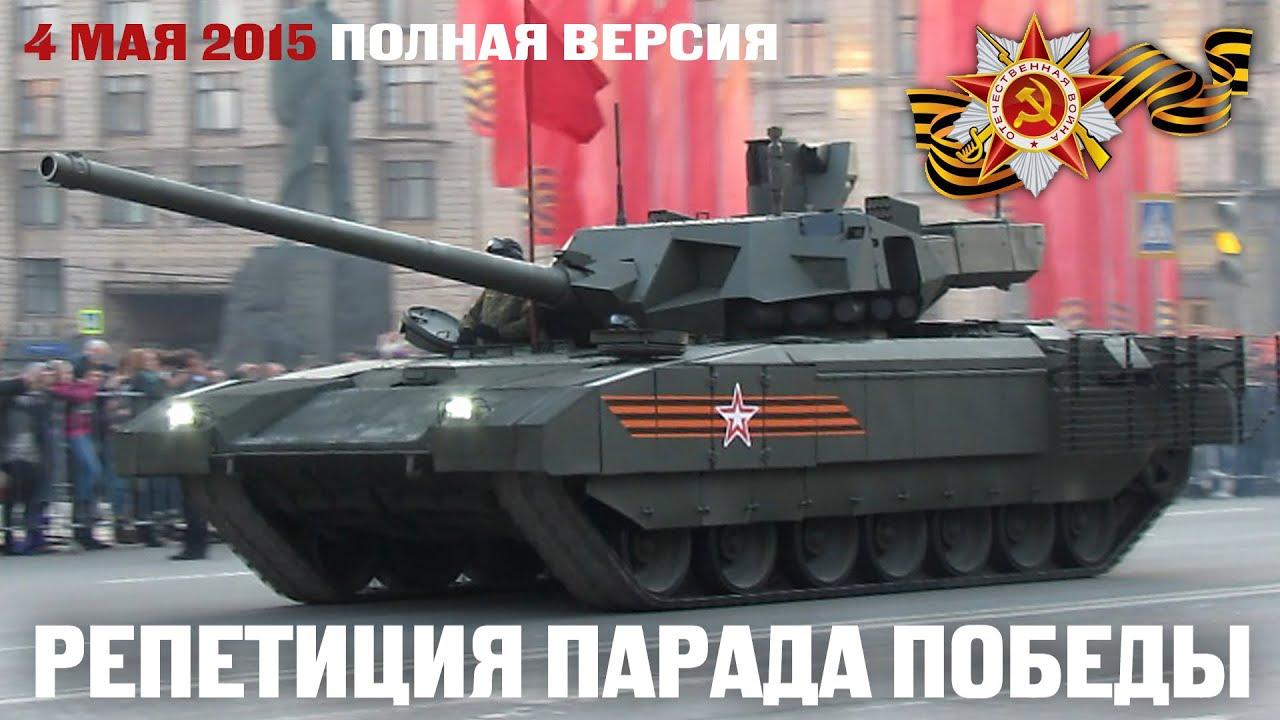 Парад победы в Москве 9 мая: полное видео