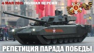 РЕПЕТИЦИЯ ПАРАДА ПОБЕДЫ 2015 Victory Parade T-14 Armata Tank Армата