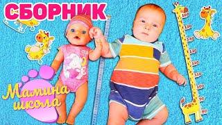 Свинка Пеппа и Маша Капуки заботятся о малышах в шоу Мамина школа с Беби Бон - Видео для девочек