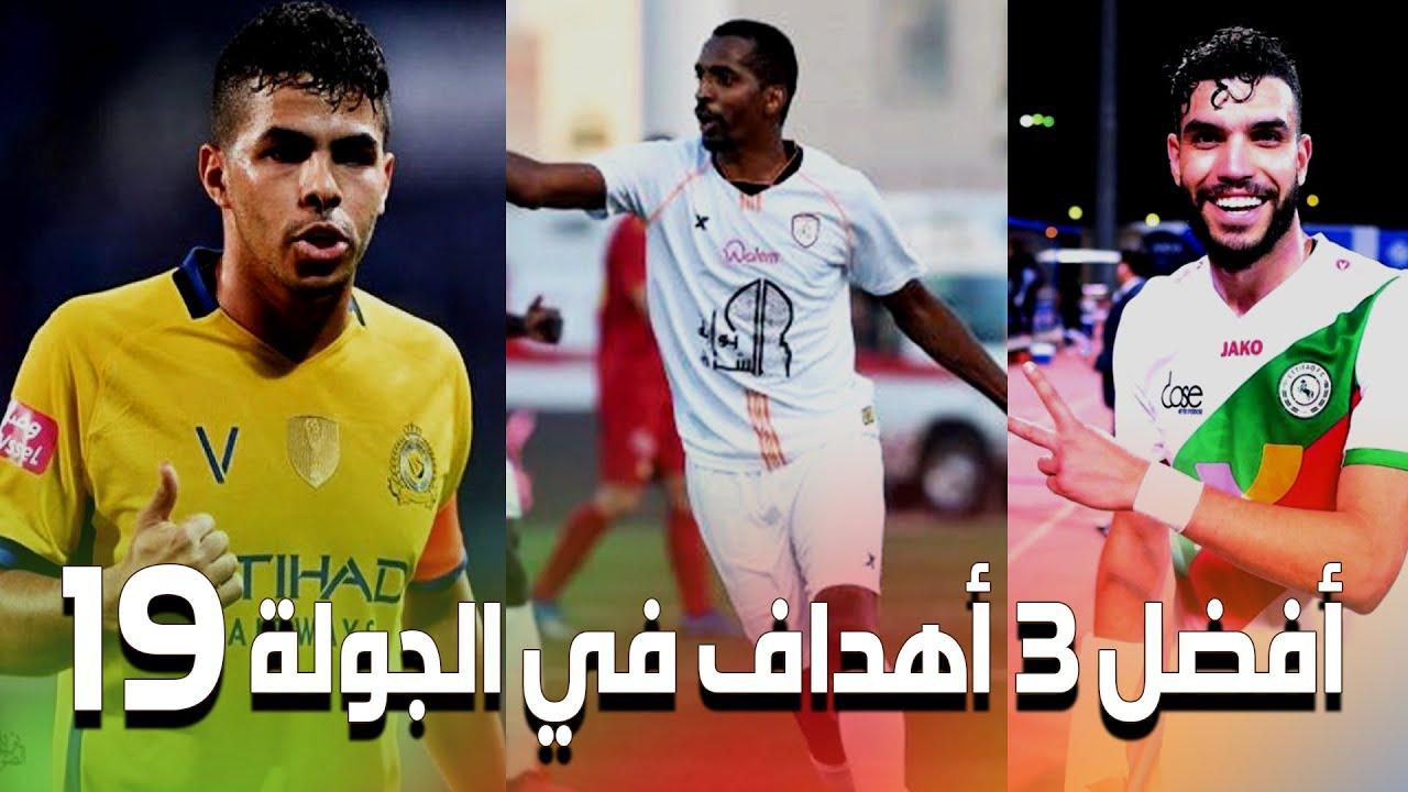 أفضل 3 أهداف في الجولة 19 من الدوري السعودي للمحترفين ...