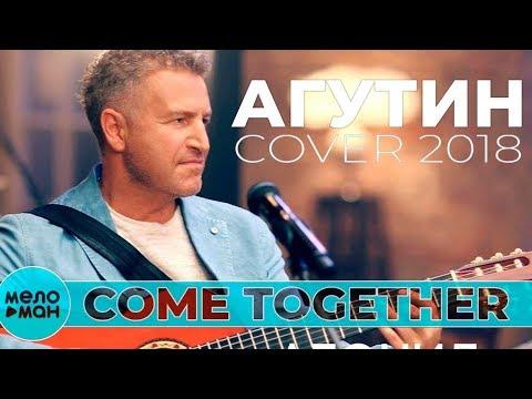 Леонид Агутин - Come Together Cover