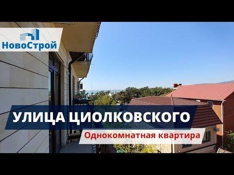Улица Циолковского || Однокомнатная квартира с ремонтом || Обзоры квартир в Геленджике