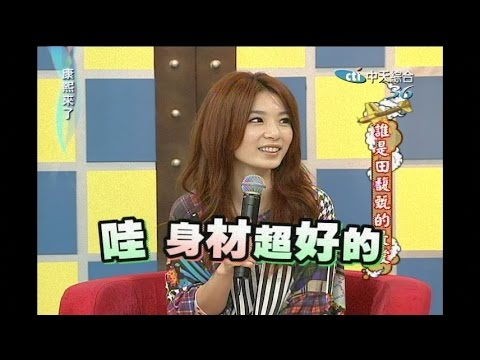 2011.09.02康熙來了完整版 誰是田馥甄的最愛