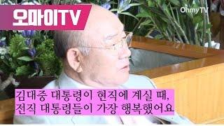 """전두환을 알 수 있는 결정적 장면 """"DJ 때 행복했다"""""""