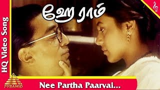 Nee Partha Video Song |Hey Ram Tamil Movie Songs | Kamal Hasan | Rani Mukherjee | Pyramid Music