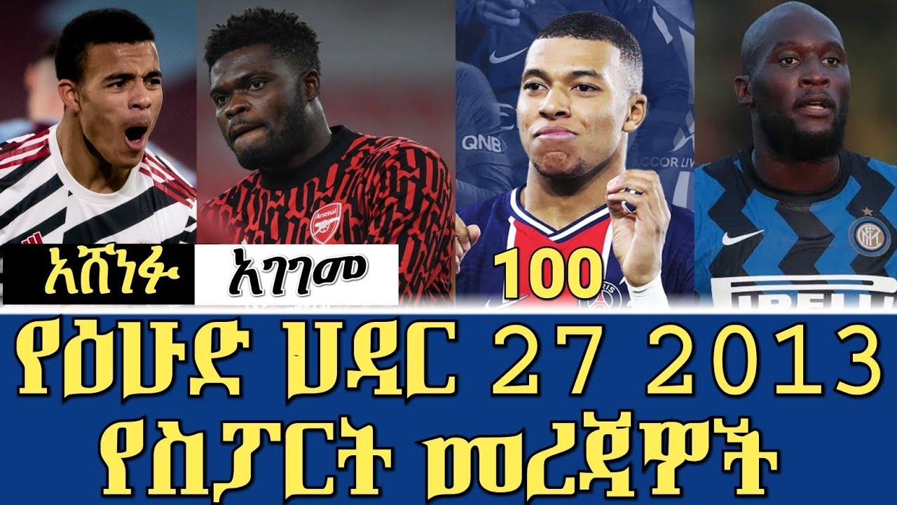 የዕሁድ ስፖርት ዜና ህዳር 27|Ethiopian sport news|Asham Sport|