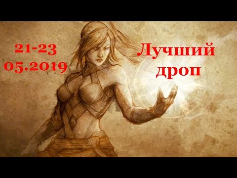 Diablo 2 Лучший дроп 21-23 мая 2019