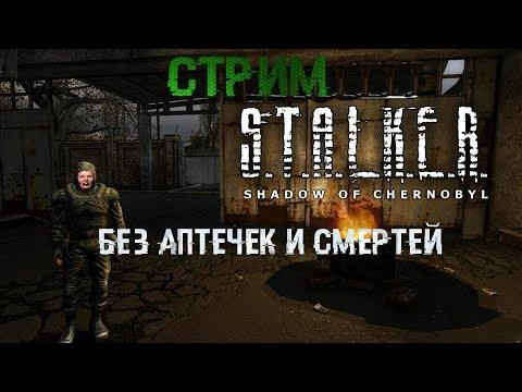 ЧЕЛЛЕНДЖ S.T.A.L.K.E.R.: Тень Чернобыля No R.I.P No A.I.D