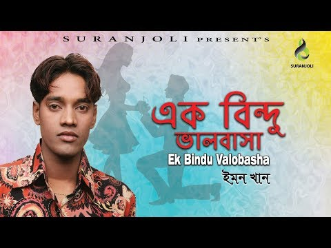 Ek Bindu Valobasha | Emon Khan | Old Song | Audio Album Jukebox