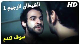 صالح يبحث في غرفة امراه!  الشيطان الرجيم 1 فيلم الرعب التركي الترجمة بالعربية
