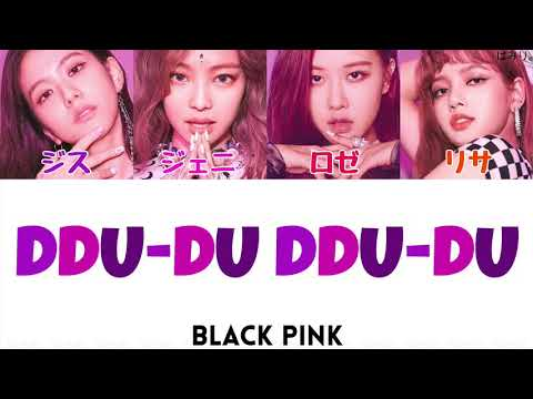 【日本語字幕/かなるび/歌詞】BLACKPINK(ブラックピンク) - DDU-DU DDU-DU(뚜두뚜두)(+掛け声)