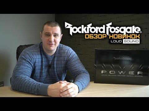 Rockford Fosgate. Обзор новинок. Распаковка.