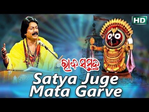 SATYA JUGE MATA ସତ୍ୟ ଯୁଗେ ମାତା ଗର୍ଭେ || Album-Bhaba Samudra || Arabinda Muduli || Sarthak Music