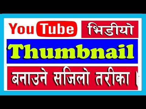 [Nepali] How to Create YouTube video thumbnail with Photoshop
