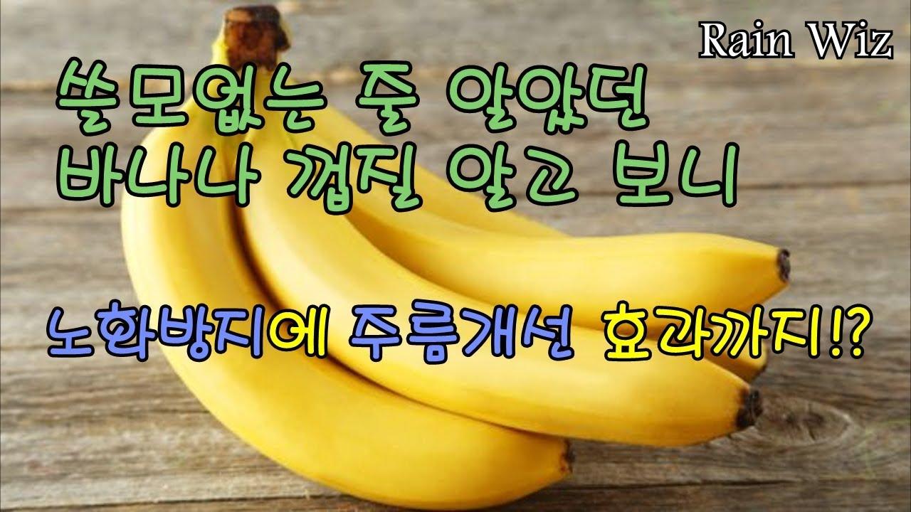 바나나 껍질, 노화방지에 주름개선 효과까지!?