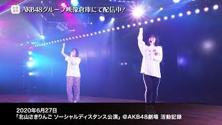 【ちょい見せ映像倉庫】2020年6月27日 「北山さきりんご ソーシャルディスタンス公演」 @AKB48劇場 活動記録