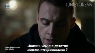 """«Я сгораю от любви, папа"""" В ОЖИДАНИИ СОЛНЦА"""