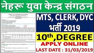 NYKS MTS/DYC/ACT Recruitment 2019    नेहरू युवा केन्द्र संगठन भर्ती 2019    NYKS Various Post Bharti