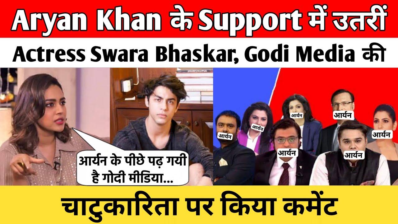 Download Aryan Khan के Support में उतरीं Actress Swara Bhaskar, Godi Media की चाटुकारिता पर किया कमेंट