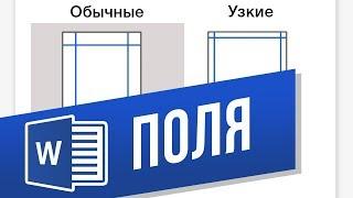 Как настроить поля страницы в Word? Делаем обычные, узкие, средние, широкие и зеркальные поля в ворд