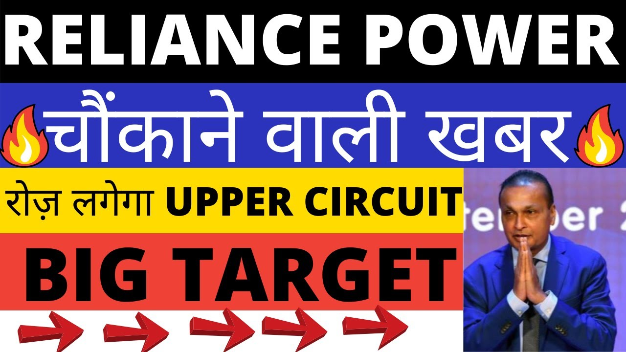 Download Reliance Power Share Latest News 🔥  R Power Debt Free 🔥   R Power Share News   #rpower #multibagger🔥