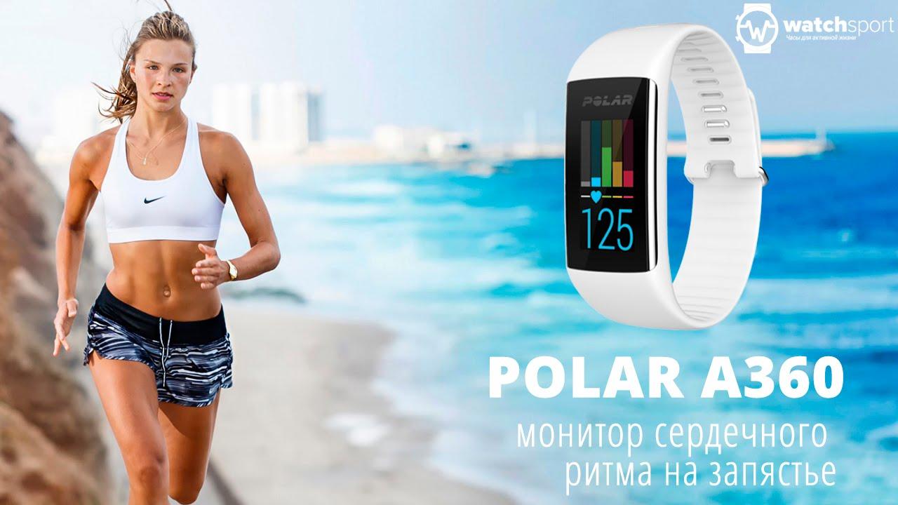 На сайте watchsport. Ru можно выгодно купить часы polar. Бесплатная доставка по всей россии!