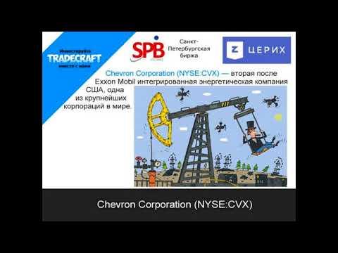Как купить нефть на бирже физическим лицом