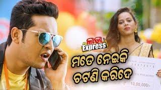 Love Express Comedy Scene Mate Neiki Chatani Kari De ମତେ ନେଇକି ଚଟଣି କରିଦେ