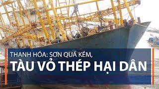 Thanh Hóa: Sơn quá kém, tàu vỏ thép hại dân | VTC1