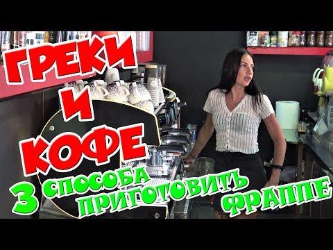 Греция Крит ☀️ ГРЕКИ И КОФЕ �� 3 СПОСОБА приготовить фраппе ��