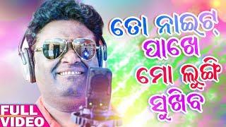 To Night Pakhe Mo Lungi Sukhiba Odia New Song Dance Masti Subasis Manas Kumar Studio Version