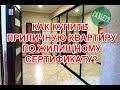 Как купить квартиру по жилищному сертификату? #жилищный #сертификат