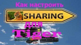 Як налаштувати sharing для Tiger