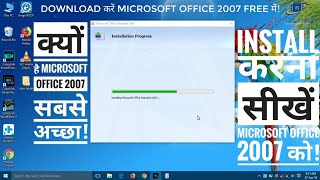 How To Download & Install Microsoft Office 2007 Setup Full By Tech True Friends In Hindi