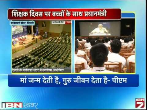 Teacher's Day: PM Modi Ne Desh Ke Baccho Se KI 'Mann Ki Baat'